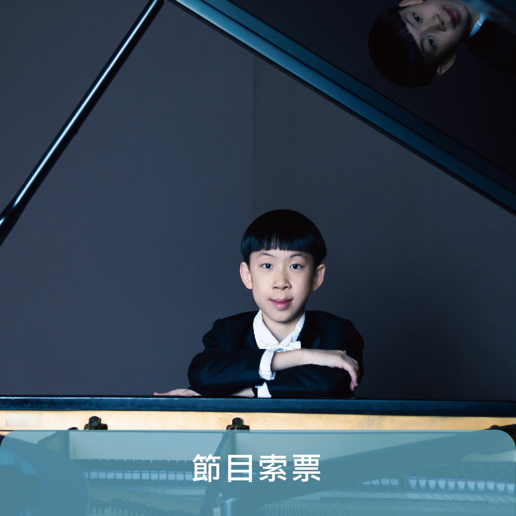 TAIWANfest Hope Talk - 12 Year-old Piano Sensation Hao Wei Lin