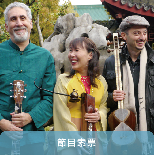 TAIWANfest Performance - Sounds Global Ensemble