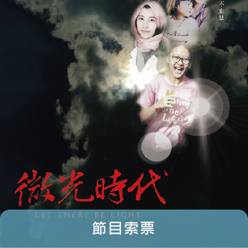 TAIWANfest Film - Let There Be Light